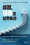 도서출판 행복에너지가 출판한 성장, 의미로 실현하라