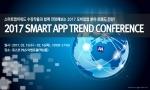 한국인터넷전문가협회가 2017 스마트앱 트렌드 컨퍼런스를 개최한다