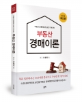부동산 경매이론, 박종철 지음, 좋은땅, 360쪽, 22,000원