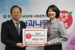 서울북부 청소년꿈키움센터가 한국청소년연맹 희망사과나무에 후원금을 전달했다