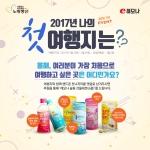 레모나-노랑풍선 제휴 이벤트 페이지