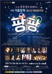 전유성과 함께하는 겨울방학 팡팡 청소년 해설음악회가 4일 예술의 전당 콘서트홀에서 6번째 개최된다