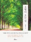 도서출판 행복에너지가 출판한 시집 오월이 오는 길