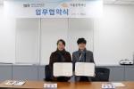 서울문화재단이 제주도립미술관과 업무협약을 체결했다