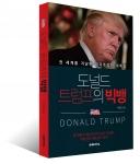 도서출판 미래지식이 도널드 트럼프의 빅뱅-정치계의 아웃사이더 도널드 트럼프 미국민의 자존심이 되다를 출간했다