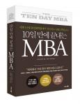 10일 만에 끝내는 MBA의 최신 개정판이 비즈니스북스에서 출간됐다