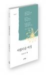 한솜, 시적 서정과 여림의 만남을 노래한 '아름다운 여정- 한상현' 시집 출간