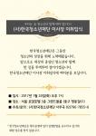 한국청소년재단 이사장 이취임식 안내