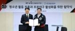 경기도청소년활동진흥센터 서재범 센터장과 케이티위즈 임종택 단장이 협약서에 서명하였다