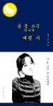 도서출판 세담이 시인 인기TV최씨의 첫번째 시집 글 좀 쓰는 언니의 예쁜 시를 출간했다