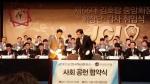 한국JC 김호탑 중앙회장과 주빌리은행 유종일 대표가 협약을 맺고 부실채권 소각 퍼포먼스를 진행했다
