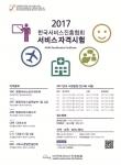 2017 한국서비스진흥협회 자격시험 안내 포스터