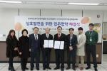 한국보건복지인력개발원 부산교육센터가 부산지역아동센터협의회와 MOU를 체결했다