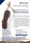 명지대 산업대학원 힐링명상산업 최고위과정이 3월 신설된다