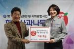 한국청소년연맹 사회공헌사업 희망사과나무가 1월 31일 남수단 내전 피해 지역에 거주하는 아동·청소년들을 위한 의류를 전달했다