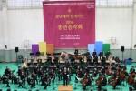 금난새와 함께하는 2016 송년음악회
