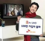 SK브로드밴드는 B tv UHD 서비스 가입자가 100만을 돌파했다고 밝혔다