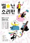 서촌공간 서로가 1월 3일부터 21일까지 2016 신진국악 실험무대 별난 소리판을 개최한다