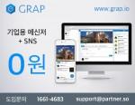 파트너가 업무용 SNS 그랩 멤버 무제한 무료 요금제를 출시했다