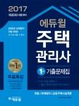 에듀윌이 출간한 2017 주택관리사 1차 2차 기출문제집