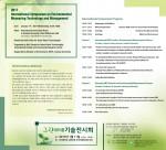 건국대학교 그린패트롤 측정기술개발사업단이 11일 낮 12시부터 2017 환경측정기술 국제 심포지엄을 개최한다
