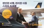 루프트한자 독일항공은 카카오택시 블랙과의 제휴를 통해 비즈니스 클래스 왕복 항공권을 구매한 승객들에게 10만 원 상당의 카카오택시 블랙 쿠폰을 제공한다