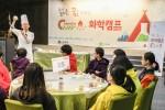 LG화학은 기아대책과 함께 1월 중 총 4차수에 걸쳐 대전, 여수, 대산 등 주요사업장 인근 중학생 400여명을 초청해 젊은 꿈을 키우는 화학캠프를 개최한다