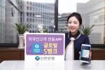 신한은행은 지속적으로 증가하는 국내 거주 외국인의 편리한 금융거래를 위해 외국인 전용 모바일 플랫폼인 신한 글로벌 S뱅크를 신규 출시한다