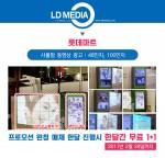 LD미디어가 롯데마트에 구축한 100인치 광고 매체를 적용한 무인사물함