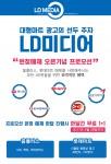 LD미디어 프로모션 포스터