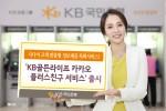 KB국민은행은 11일 시니어 맞춤형 정보제공 서비스인 KB골든라이프 카카오 플러스친구 서비스를 출시했다