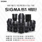 세기P&C가 시그마 주요 렌즈를 직접 사용해 볼 수 있는 체험단을 모집한다