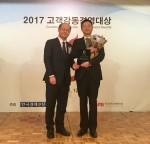 알바천국이 2017 고객감동경영대상에서 4년 연속 아르바이트포털 부문 대상을 수상했다