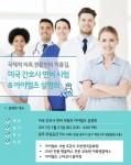 주한영국문화원이 이화엔클렉스, 메가잉글리시 줄리정과 함께 국제적 의료전문인의 지름길, 미국 간호사 면허 시험&IELTS 설명회를 개최한다