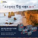 사진영상장비 전문기업 세기P&C가 호주 대자연의 감성을 담은 내셔널 지오그래픽 신제품 호주콜렉션 출시 기념 다양한 이벤트를 실시한다