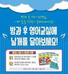 언어세상이 강남, 의정부, 목동, 대전, 강북, 광주 등 전국 6개 지역에서 초등 방과 후 영어 선생님을 대상으로 Flying English 론칭 기념 전국 투어 세미나를 진행한다