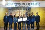 건국대 프라임인문학사업단-한국MICE협회, 산학협력 협약 체결
