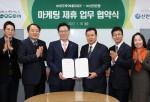 신한은행이 서울시 중구 을지로 소재 모두투어 본사에서 국내 대표 여행사인 모두투어와 마케팅 제휴 업무 협약을 체결했다