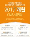 CMS에듀가 3월 개원하는 서초영재관과 잠실·은평영재교육센터의 개원 설명회를 개최한다