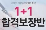 에듀윌이 공인중개사/주택관리사 1+1 합격보장반을 출시했다