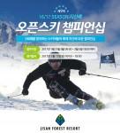 지산 포레스트 리조트는 2월 12일에 열리는 제9회 지산배 오픈스키 챔피언십 대회를 앞두고 23일부터 참가자를 모집한다