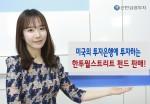 신한금융투자가 미국 투자은행 주식에 투자하는 한국투자 월스트리트투자은행 펀드를 판매한다