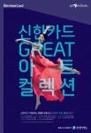 신한카드는 LG아트센터와 함께 '신한카드 GREAT 아트 컬렉션 2017'의 라인업을 22일 공개했다