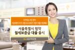 KB국민은행은 서울특별시 융자추천고객을 대상으로 월세보증금을 지원하는 서울특별시 협약 월세보증금대출을 23일 출시했다