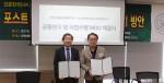 건국대 통일인문학연구단이 20일 제28회 국내학술대회 개최와 더불어 녹색연합 부설 녹색사회연구소와 연구협약 MOU를 체결했다
