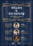 경기문화재단이 다음달 9일, 15일, 16일까지 총 3회에 걸쳐 국어교과서 속 이웃작가들 북 콘서트를 개최한다