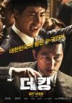 영화 더 킹 포스터