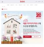 테팔이 한국 창립 20주년을 기념해 똑똑 테팔 아이디어 하우스를 오픈했다