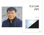 월간 시사문단 등단 작가인 김성재 시인의 시집 시간 밖 길 위의 수학자가 출간되었다