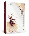 전화앵, 이양훈 지음, 좋은땅 출판사, 498쪽, 15000원